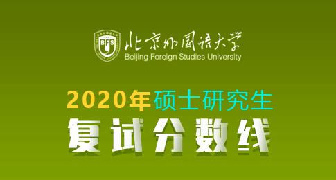 北京外国语大学2020年硕士研究生招生考试复试分数线公布