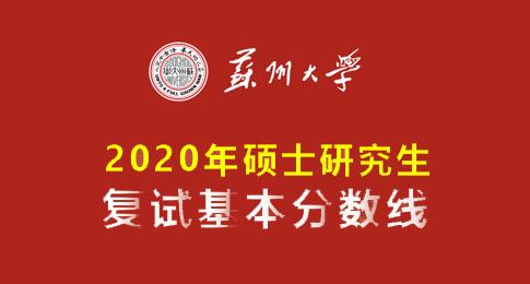 苏州大学2020年硕士研究生各专业统考复试分数线