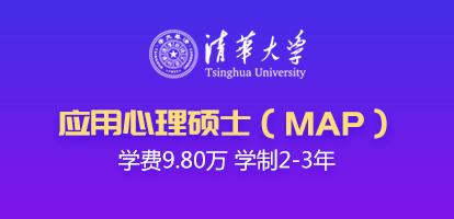 清華大學社會科學學院應用心理碩士(MAP)非全日制研究生招生簡章