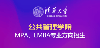 清华大学公共管理学院在职研究生