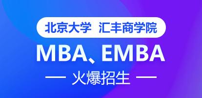 北京大學匯豐商學院在職研究生