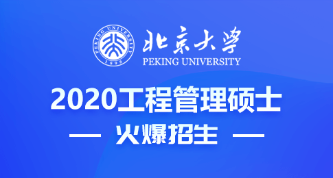 招生信息,2020年北京大學工程管理碩士(MEM)非全日制研究生招生動態