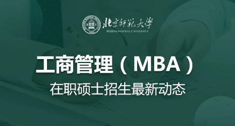 北京师范大学工商管理(MBA)在职硕士招生最新动态