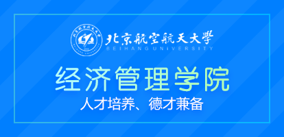 北京航空航天大学经济管理学院在职研究生