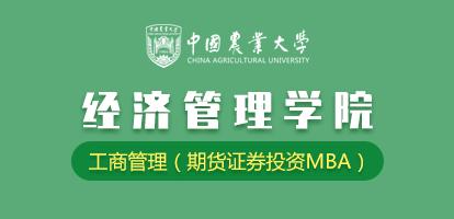 中国农业大学经济管理学院在职研究生