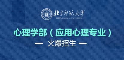 北京師范大學心理學部