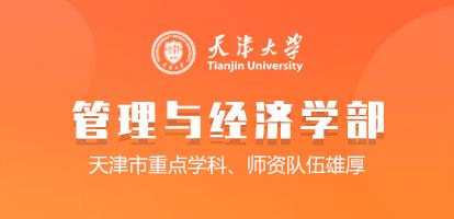 天津大学管理与经济学部在职研究生