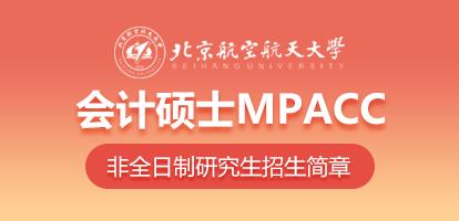 北京航空航天大学会计硕士MPACC非全日制研究生招生简章