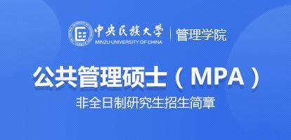 中央民族大学管理学院公共管理硕士(MPA)非全日制研究生招生简章