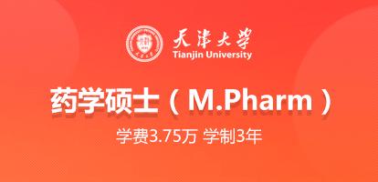 天津大学药物科学与技术学院药学硕士(M.Pharm)非全日制研究生招生简章