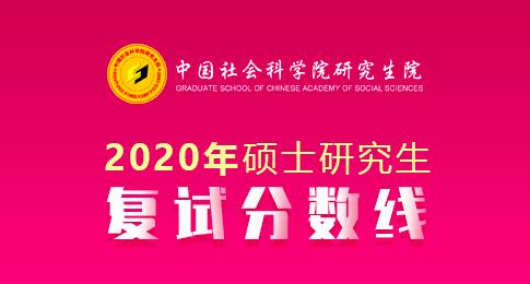 中国社会科学院研究生院经济学院2020年硕士研究生招生复试分数线
