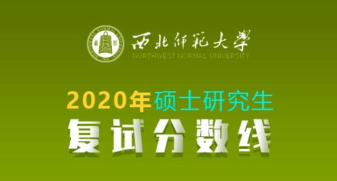 西北师范大学2020年硕士研究生复试分数线