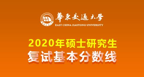 华东交通大学2020年研究生考试复试资格分数线要求