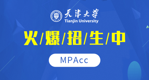 MPAcc招生,天津大学非全日制会计硕士招生报考基本信息