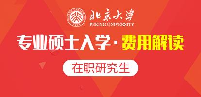 北京大学非全日制研究生想要顺利入学的话需要准备多少费用呢?