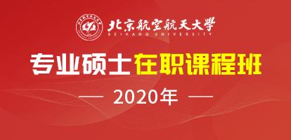 2020年北京航空航天大学专业硕士课程是在职学习吗?