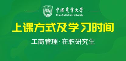 中国农业大学在职研究生工商管理专业上课方式及时间?