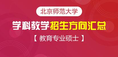 北京師范大學非全日制教育碩士招生方向有哪些?