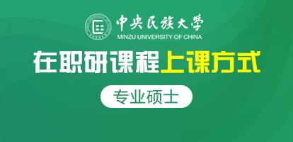 中央民族大学在职研究生中专业硕士课程是怎么样上课的?