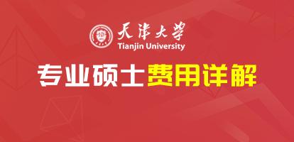 学习天津大学在职专业硕士课程所需的学费是多少?