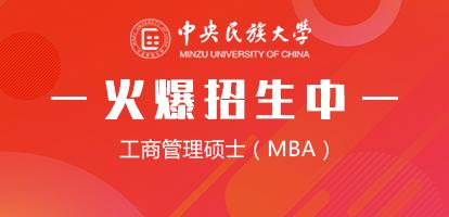 中央民族大学管理学院工商管理硕士(MBA)非全日制研究生招生简章