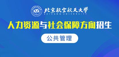 北京航空航天大学公共管理硕士(人力资源与社会保障MPA)非全日制研究生招生简章