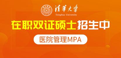 清華大學醫院管理MPA在職雙證碩士的招生情況