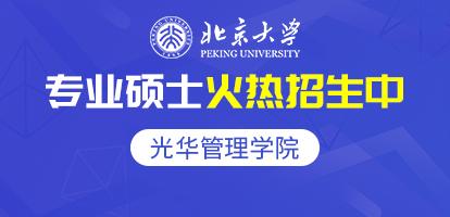 簡述,北京大學光華管理學院的非全日制研究生招生專業基本信息