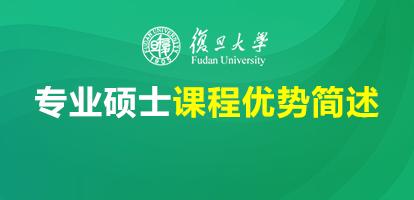 解讀!申請復旦大學專業碩士課程優勢體現在哪些方面?