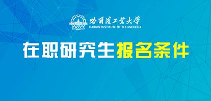 企业管理人员有必要报哈尔滨工业大学在职研究生课程吗?