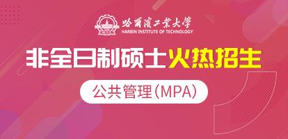 哈尔滨工业大学公共管理硕士(MPA)非全日制研究生招生简章(威海班)