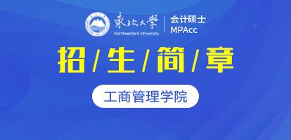 东北大学工商管理学院会计硕士(MPAcc)非全日制研究生招生简章
