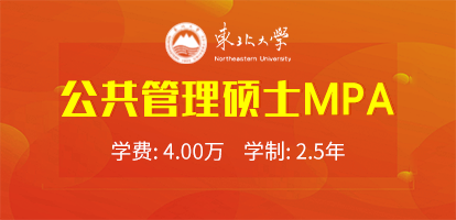 东北大学文法学院公共管理硕士(MPA)非全日制研究生招生简章