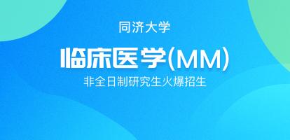 同济大学医学院临床医学硕士(MM)非全日制研究生招生简章