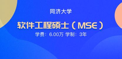 同济大学软件学院软件工程硕士(MSE)非全日制研究生招生简章