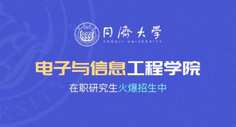 了解一下,同济大学在职研究生电子与信息专业招生信息