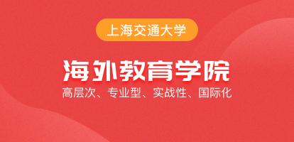 上海交通大学海外教育学院海外教育学院