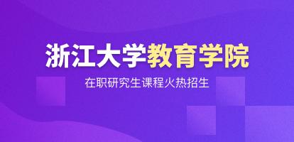 浙江大學教育學院在職研究生