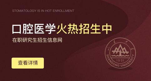 招生报名,山东大学在职研究生口腔医学专业招生详情