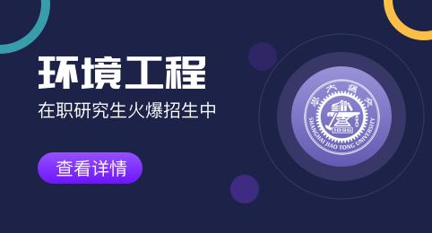 上海交通大学环境工程专业工程管理在职硕士招生基本情况
