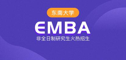 东南大学经济管理学院高级工商管理硕士(EMBA)研究生招生简章