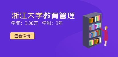 浙江大學教育學院教育管理碩士非全日制研究生招生簡章