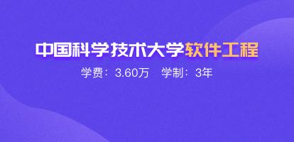 金寨在线_中国科学技术大学在职研究生_中国在职研究生招生信息网