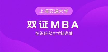 上海交通大學MBA雙證在職研究生多長時間可以畢業?