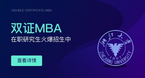 MBA招生!浙江大學工商管理在職研究生招生基本信息