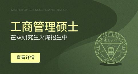 信息整合:東南大學工商管理在職研究生招生動態