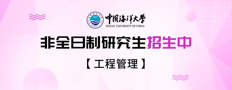 簡章信息,2020年中國海洋大學非全日制工程管理碩士招生動態