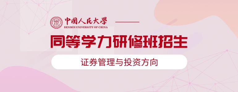 中国人民大学证券管理与投资方向同等学力研修班招生内容