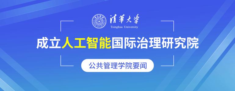 清华大学成立人工智能国际治理研究院通知