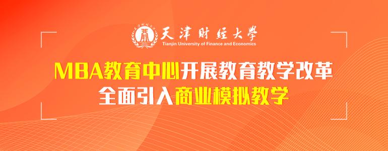 天津財經大學MBA教育中心開展教育教學改革,全面引入商業模擬教學